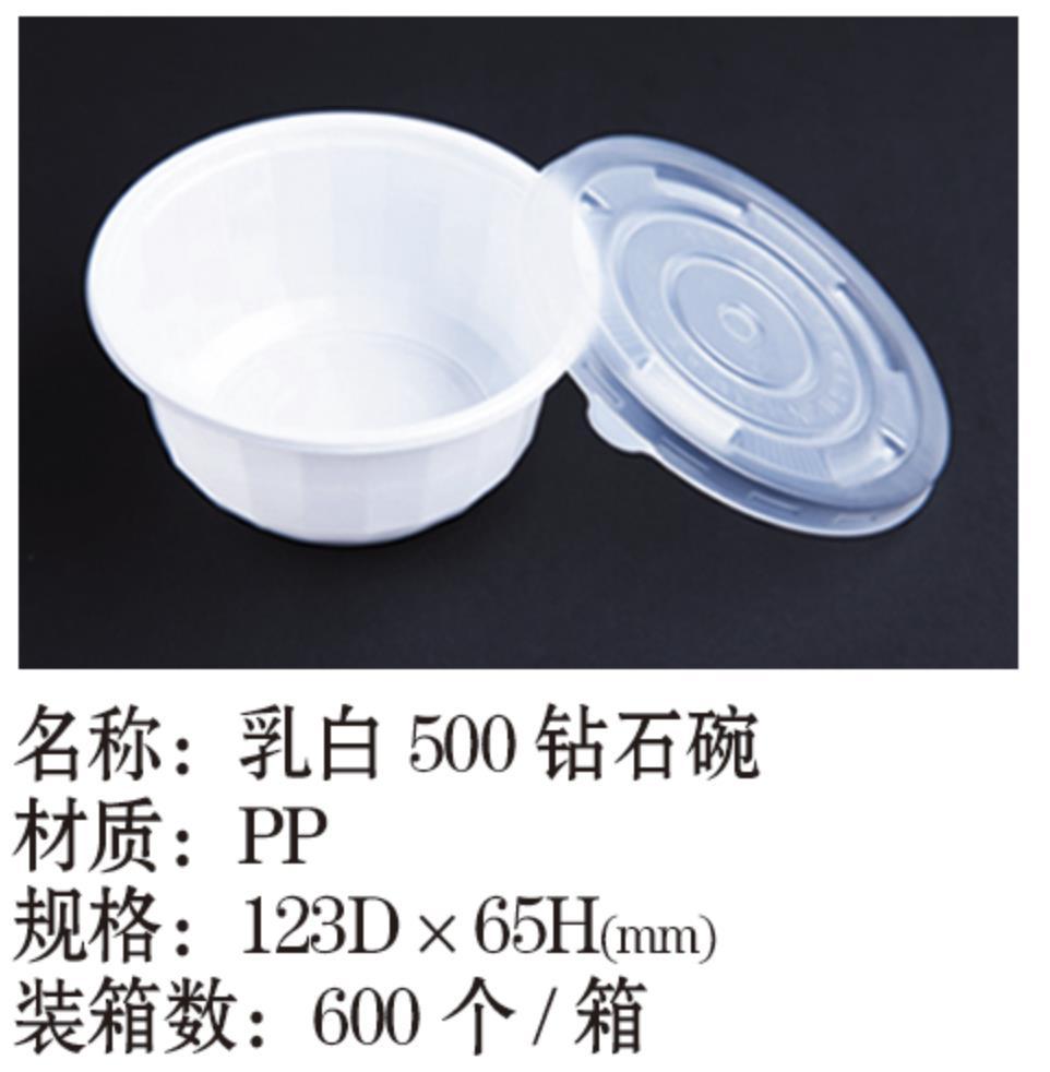 乳白500钻石碗.jpg