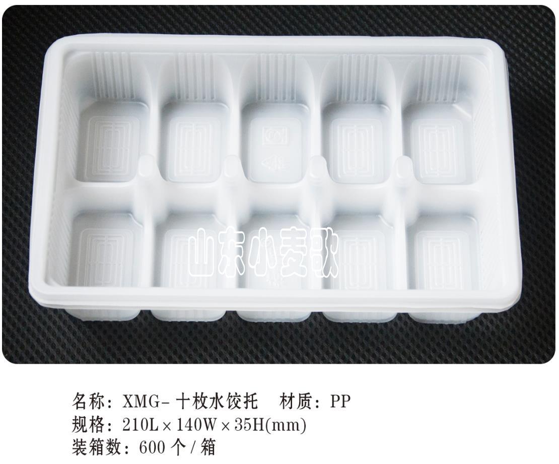 XMG-十枚水饺托.jpg