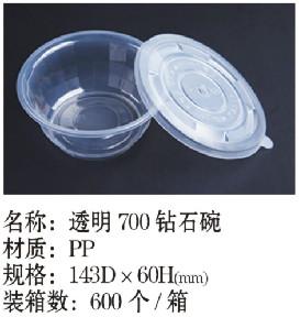 透明700钻石碗