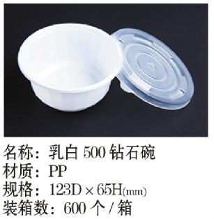 乳白500钻石碗