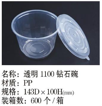 PP透明1100钻石碗