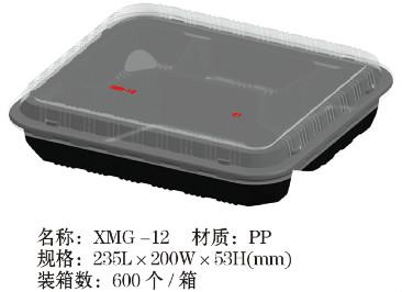 通用定制beplay体育app iosXMG-12